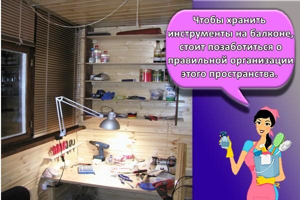 Чтобы хранить инструменты на балконе, стоит позаботиться о правильной организации этого пространства.
