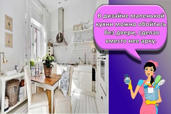 В дизайне маленькой кухни можно обойтись без двери, сделав вместо нее арку.