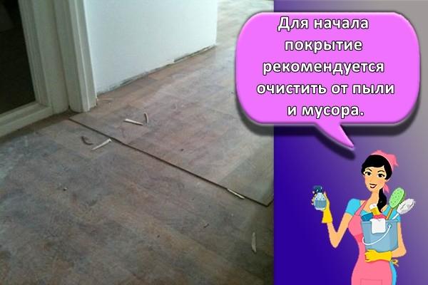 Для начала покрытие рекомендуется очистить от пыли и мусора.