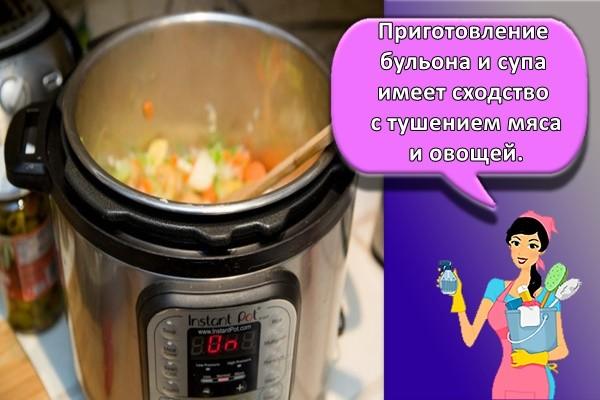Приготовление бульона и супа имеет сходство с тушением мяса и овощей.