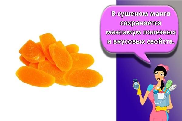В сушеном манго сохраняется максимум полезных и вкусовых свойств.