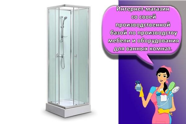 Интернет-магазин со своей производственной базой по производству мебели и оборудования для ванных комнат.