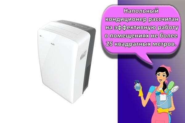 Напольный кондиционер рассчитан на эффективную работу в помещениях не более 25 квадратных метров.