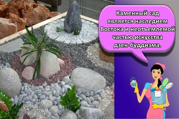 Каменный сад является наследием Востока и неотъемлемой частью искусства дзен-буддизма.