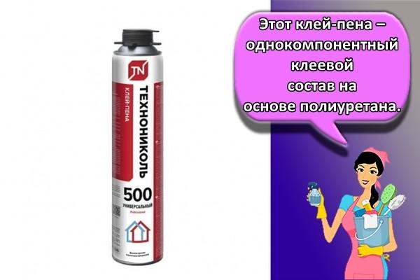 Это вещество – однокомпонентный клеевой состав на основе полиуретана.