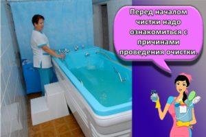 Обзор лучших средств для чистки джакузи в домашних условиях
