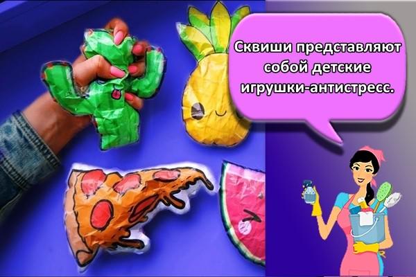 Сквиши представляют собой детские игрушки-антистресс.