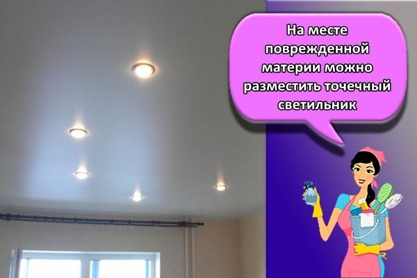 На месте поврежденной материи можно разместить точечный светильник