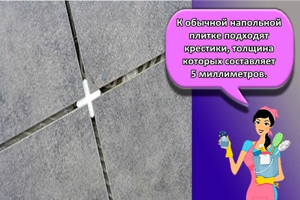 К обычной напольной плитке подходят крестики, толщина которых составляет 5 миллиметров.