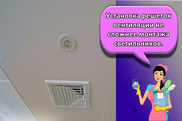 Установка решеток вентиляции не сложнее монтажа светильников