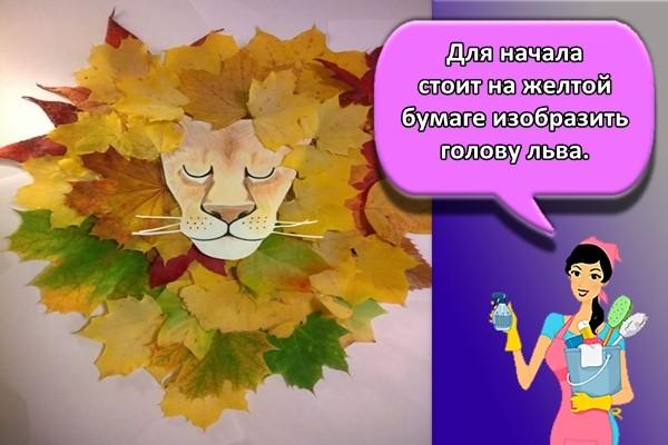 Для начала стоит на желтой бумаге изобразить голову льва.