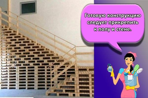 Готовую конструкцию следует прикрепить к полу и стене.