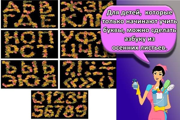Для детей, которые только начинают учить буквы, можно сделать азбуку из осенних листьев.