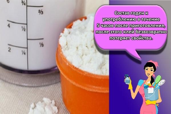 Состав годен к употреблению в течение 5 часов после приготовления, после этого клей безвозвратно потеряет свойства.