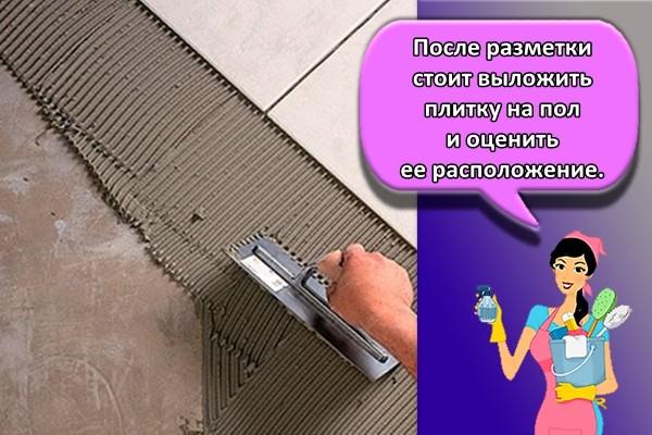 После разметки стоит выложить плитку на пол и оценить ее расположение.