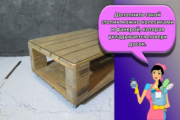 Дополнить такой столик можно колесиками и фанерой, которая укладывается поверх досок.