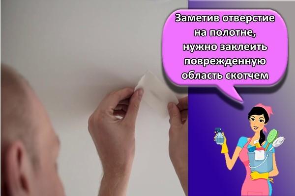 Заметив отверстие на полотне, нужно заклеить поврежденную область скотчем