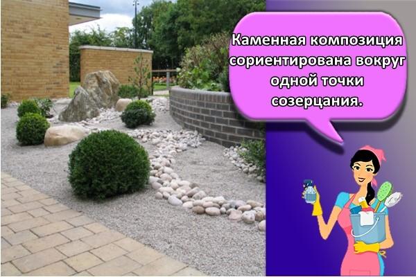 Каменная композиция сориентирована вокруг одной точки созерцания.