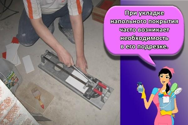 При укладке напольного покрытия часто возникает необходимость в его подрезке.