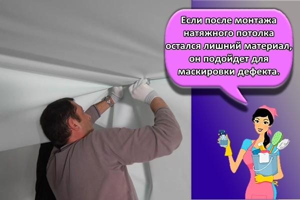 Если после монтажа натяжного потолка остался лишний материал, он подойдет для маскировки дефекта.
