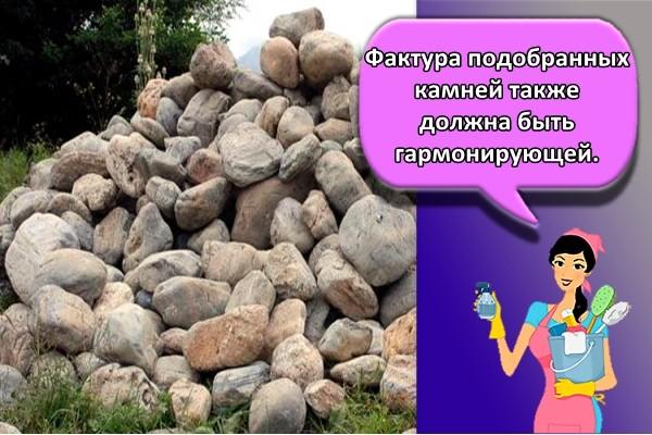 Фактура подобранных камней также должна быть гармонирующей.