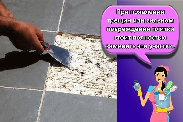 При появлении трещин или сильном повреждении плитки стоит полностью заменить эти участки.