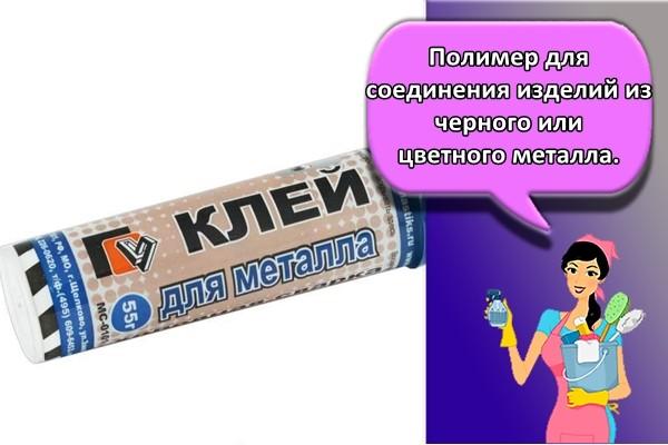 Полимер для соединения изделий из черного или цветного металла