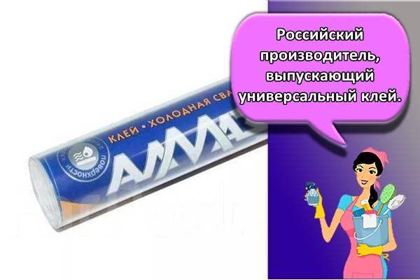 Российский производитель, выпускающий универсальный клей.