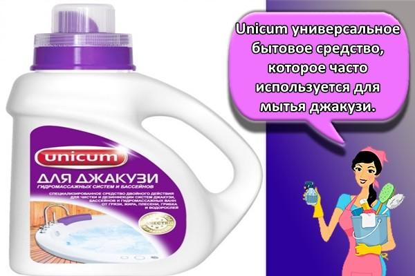 универсальное бытовое средство, которое часто используется для мытья джакузи.