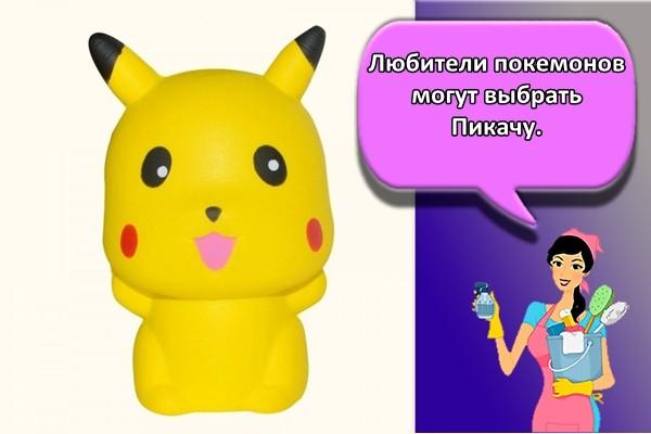 Любители покемонов могут выбрать Пикачу.