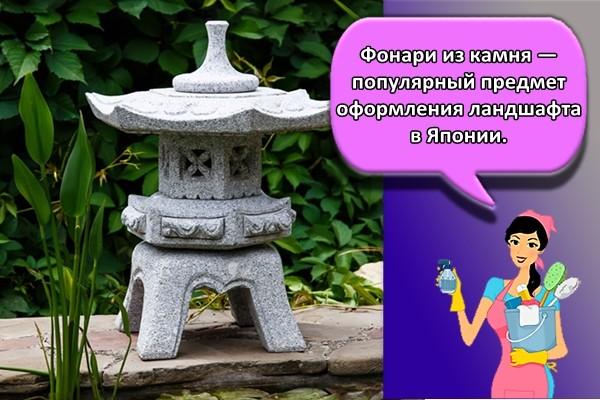 Фонари из камня — популярный предмет оформления ландшафта в Японии.