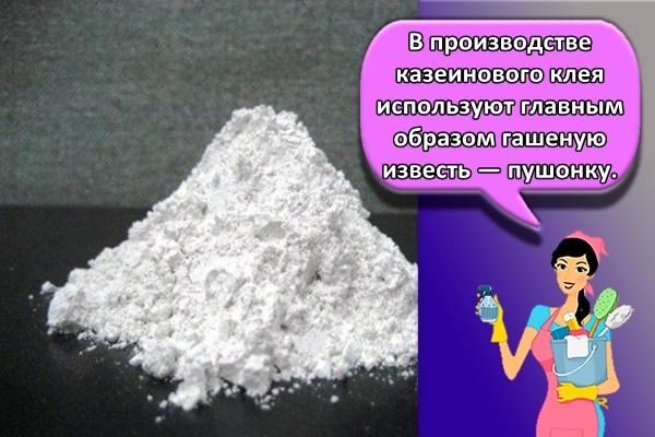 В производстве казеинового клея используют главным образом гашеную известь — пушонку.