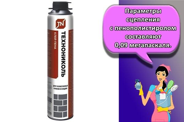 Параметры сцепления с пенополистиролом составляют 0,09 мегапаскаля.