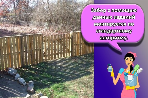 Забор с помощью данных изделий монтируется по стандартному алгоритму.