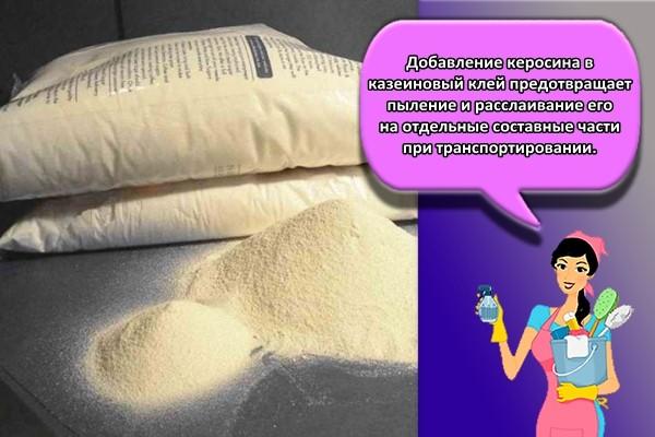Добавление керосина в порошкообразный казеиновый клей предотвращает пыление и расслаивание его на отдельные составные части при транспортировании.