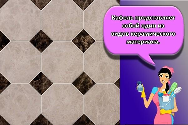 Кафель представляет собой один из видов керамического материала.
