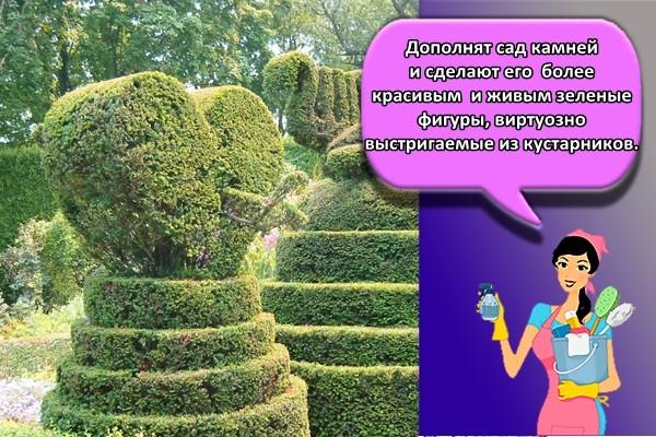 Дополнят сад камней и сделают его более красивым и живым зеленые фигуры, виртуозно выстригаемые из кустарников.