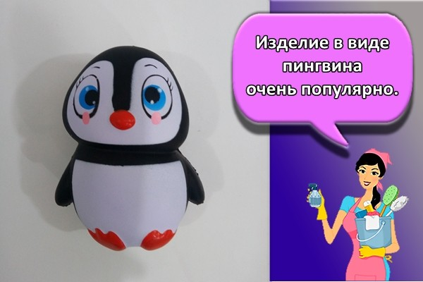 Изделие в виде пингвина очень популярно.