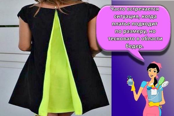 Часто встречается ситуация, когда платье подходит по размеру, но тесновато в области бедер.