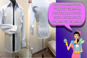 Правила и лучшие способы, как своими руками можно ушить рубашку на размер меньше