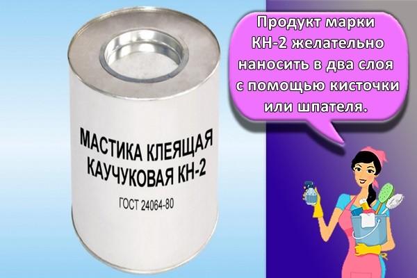 Продукт марки КН-2 желательно наносить в два слоя с помощью кисточки или шпателя.