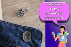 Инструкция, как правильно чинить или заменять пуговицу на джинсах