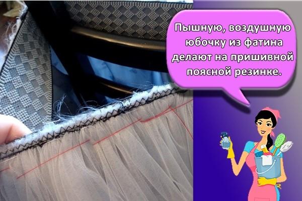 Пышную, воздушную юбочку из фатина делают на пришивной поясной резинке.