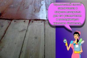ТОП 5 способов, как с деревянного пола в квартире снять старую краску