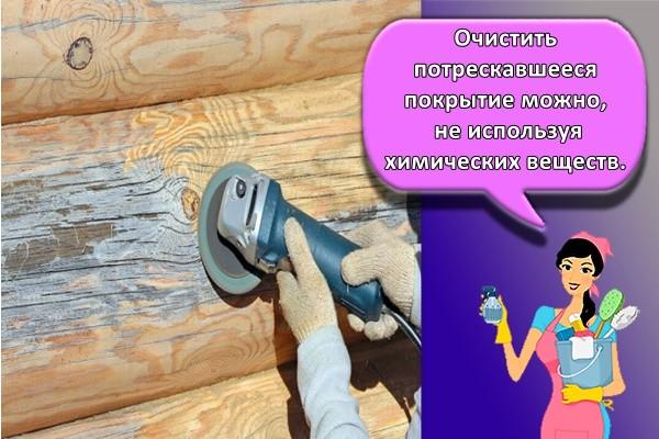 Очистить потрескавшееся покрытие можно, не используя химических веществ.