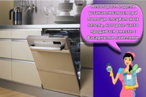 Инструкция, как прикрепить фасад к посудомоечной машине своими руками