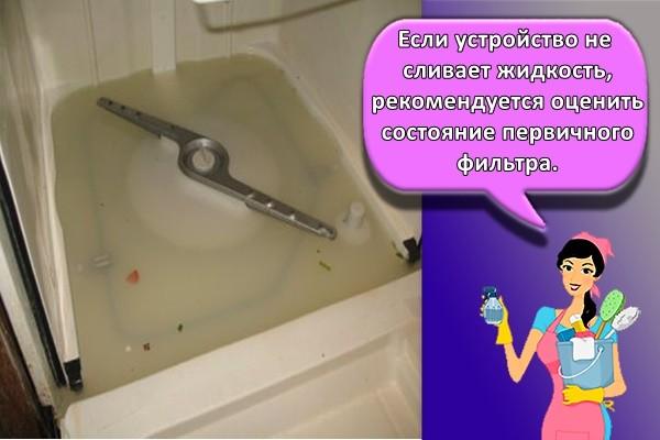 Если устройство не сливает жидкость, рекомендуется оценить состояние первичного фильтра.