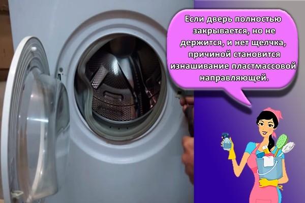 Если дверь полностью закрывается, но не держится, и нет щелчка, причиной становится изнашивание пластмассовой направляющей.