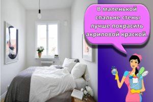 Как можно оформить узкую спальню, лучшие идеи дизайна и планировки