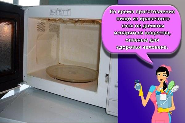 Во время приготовления пищи из красочного слоя не должны испаряться вещества, опасные для здоровья человека.